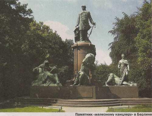 """Памятник """"железному канцлеру"""" в Берлине"""
