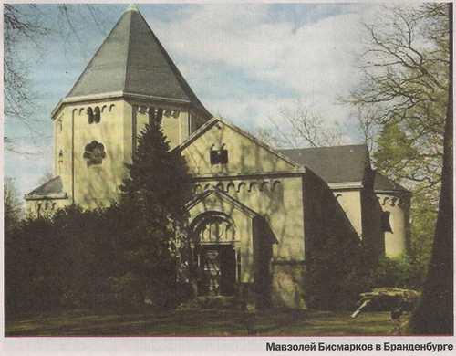 Мавзолей Бисмарков в Бранденбурге