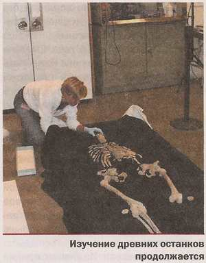 Изучение древних останков продолжается