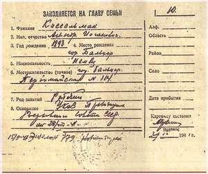 Персональная карточка выселенца из Автономной ССР немцев Поволжья