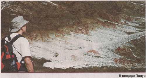 В пещере Пиауи